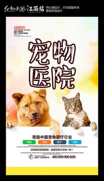简约宠物医院宣传海报