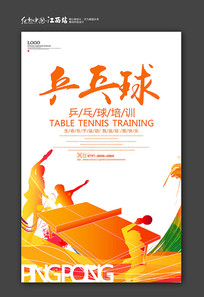 简约创意乒乓球比赛宣传海报