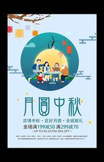 简约创意中秋节活动海报