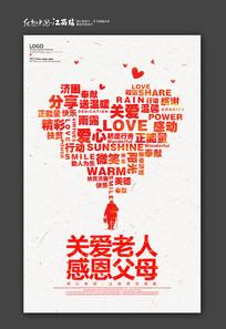 简约关爱老人公益海报设计