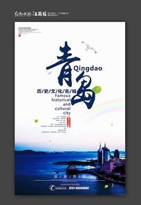 简约青岛旅游海报