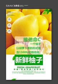 简约新鲜柚子宣传海报设计