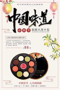 简约中秋节促销海报