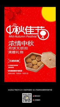 简约中秋节月饼海报