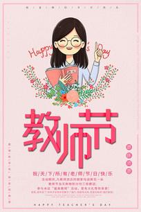 教师节节日海报模板