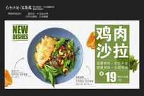 鸡肉沙拉美食宣传海报设计