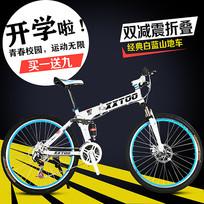 开学季单车自行车直通车图