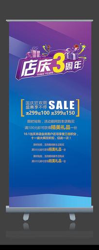 蓝色3周年店庆展架设计