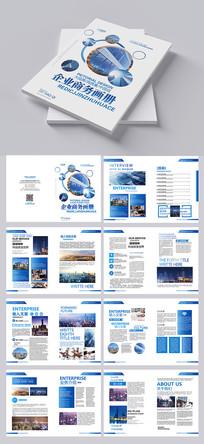 蓝色商务宣传册