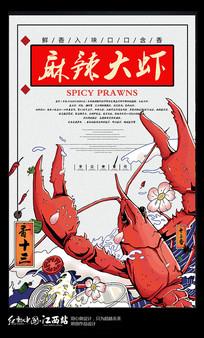 麻辣大虾美食宣传海报
