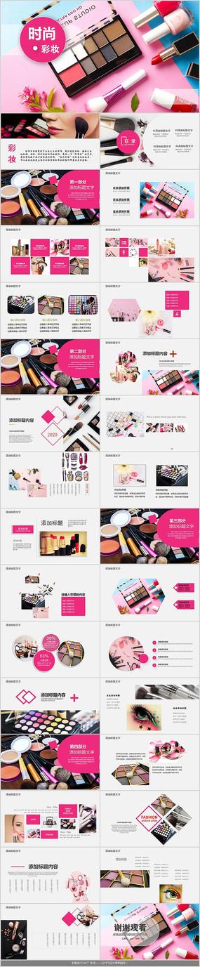 美容时尚彩妆PPT模板