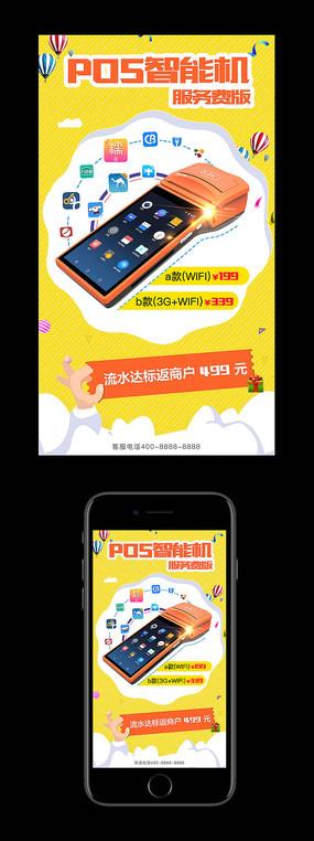 朋友圈推广pos机海报 PSD