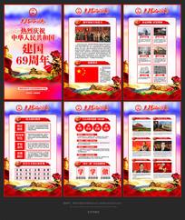 庆祝建国69周年国庆节展板
