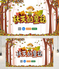 秋天的童话秋季活动海报