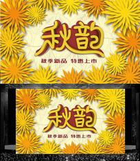 秋韵秋季活动海报