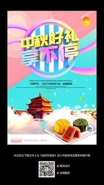 时尚大气中秋节活动促销海报