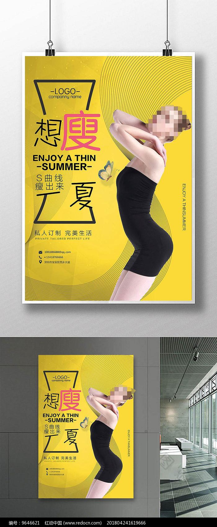 瘦身纤体减肥塑形海报图片