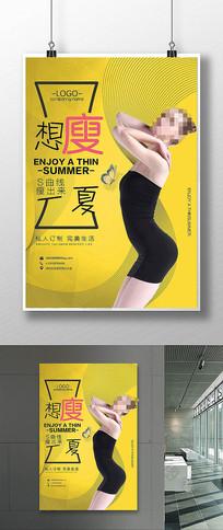 瘦身纤体减肥塑形海报