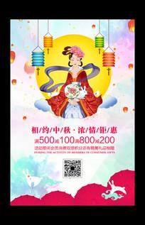 水彩风中秋节促销海报