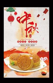 水彩风中秋节月饼海报