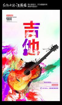 水彩吉他宣传海报