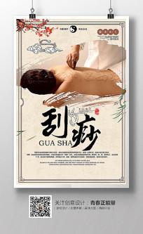 水墨中国风刮痧宣传海报