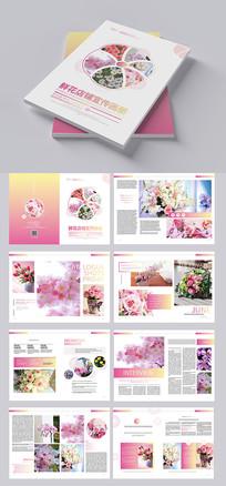 鲜花店宣传册设计