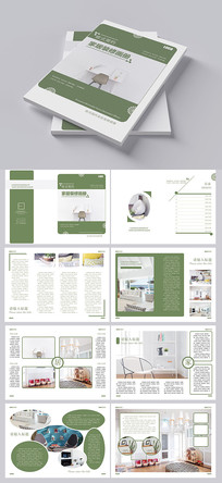小清晰家居装修画册