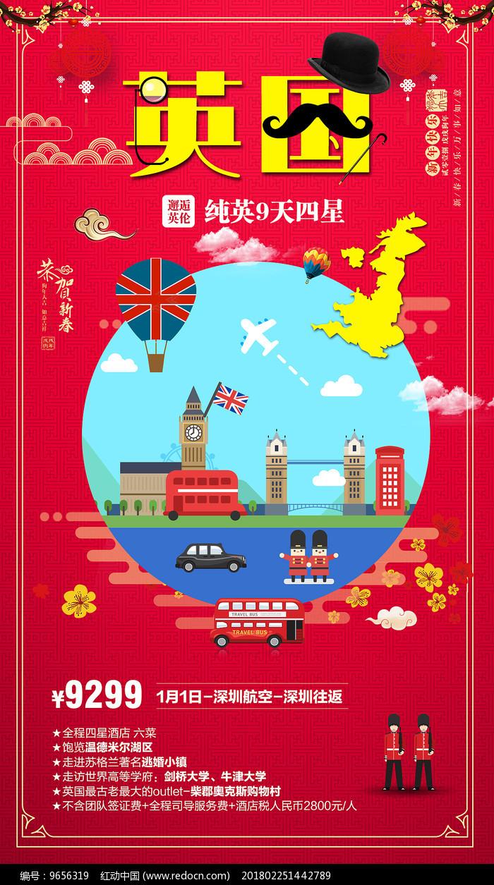 新年欧洲英国旅游海报图片