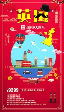 新年欧洲英国旅游海报 PSD