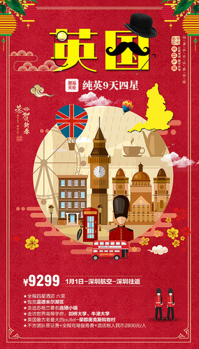 新年英国旅游模板