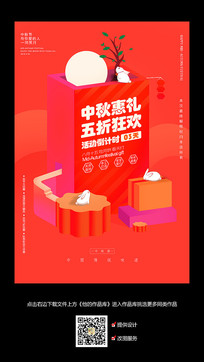 喜庆中秋节促销海报