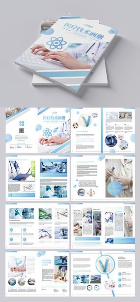 医院医疗技术画册