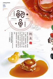 中国风海鲜鲍鱼美食海报