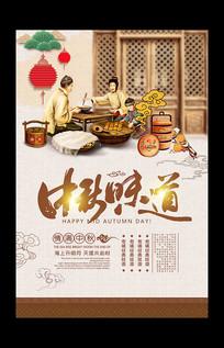 中国风中秋节月饼海报