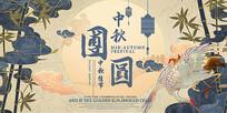 中国风中秋节展板设计