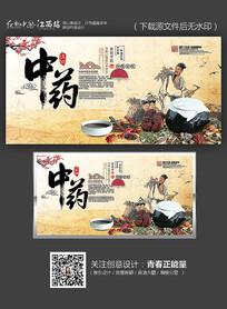 中国风中药文化展板设计