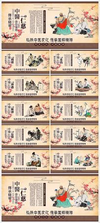 中国风中医文化精神宣传展板
