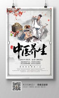 中国风中医养生宣传展板
