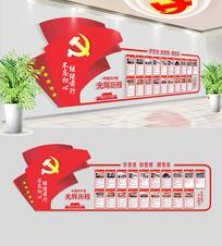 中国共产党光辉历程党建文化墙