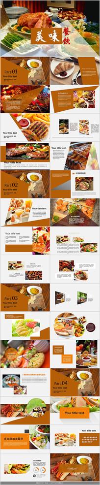 中华美食餐饮美食PPT模板