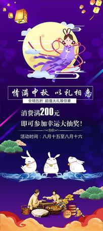 中秋X展架中秋节活动易拉宝