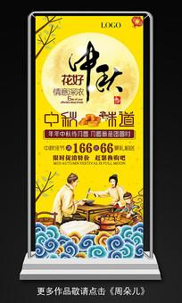 中秋佳节阖家团圆促销活动展架