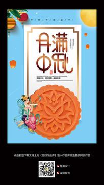 中秋节创意海报
