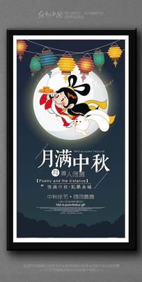 中秋节创意卡通活动海报