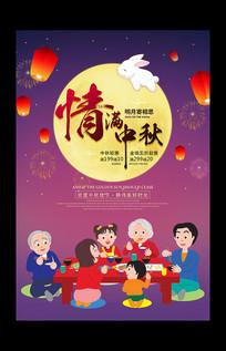 中秋节打折促销海报