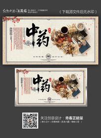 中医养生中药文化海报