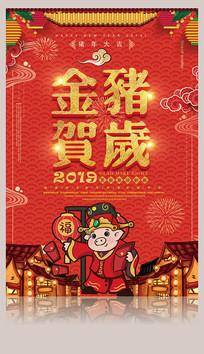 2019红色金猪贺岁新年海报