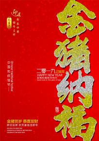 2019年金猪纳福海报