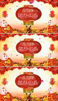 2019新年快乐猪年晚会开场视频